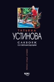 Татьяна Устинова.  121185712_245203_sakvoyazh_so_svetlym_buduschim