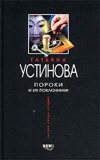 Татьяна Устинова.  121191438_230792_poroki_i_ih_poklonniki