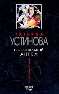 Татьяна Устинова.  121191586_230790_personalnyy_angel