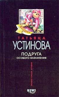 Татьяна Устинова.  121191618_234289_podruga_osobogo_naznacheniya
