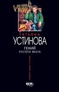 Татьяна Устинова.  121191738_245205_geniy_pustogo_mesta