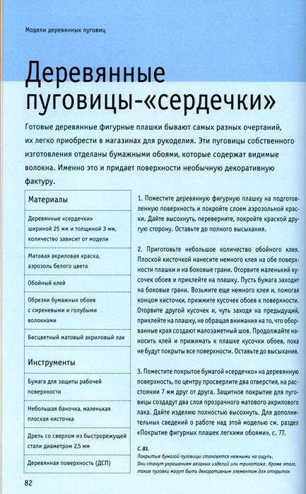 Пуговицы 54544184_1264923969_Image82