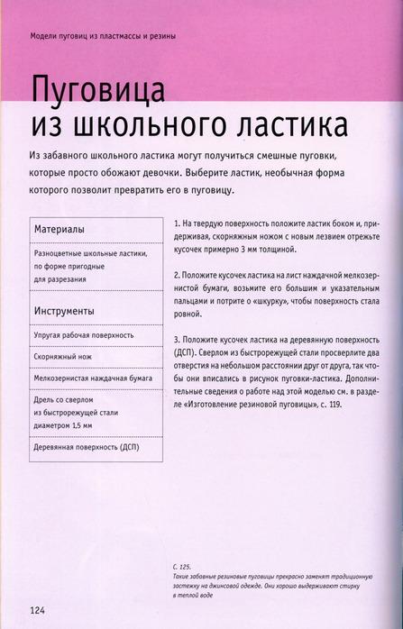 Пуговицы 54546973_1264929596_Image124
