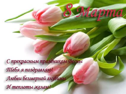 Мартовские поздравления - Страница 3 56142217_8435228