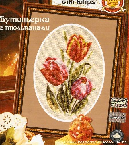 Много..... 58935493_B015_Butonerka_s_tyulpanami