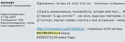 НЕтаджикские девочки. НЕчеченские мальчики. - Страница 7 61785025_ScreenShot_629