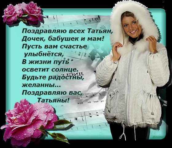 Татьянин день,  День Студентов 109345240_TATYANIN_den_4ot_FANINA