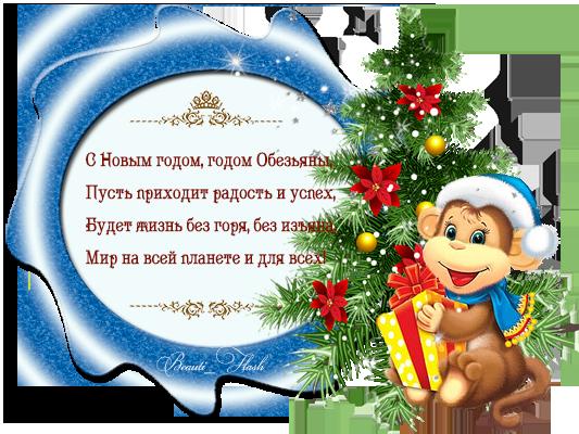 С  Новым 2016 Годом! 126902700_aramat_0T389