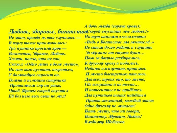 Притчи от Владимира Шебзухова - Страница 10 127140620_LYUBOVZDOROVEKARTINKA