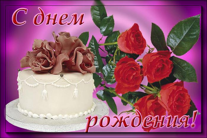 Поздравления с днем рождения! - Страница 8 116956158_0_c74e2_1d8e3d43_XL