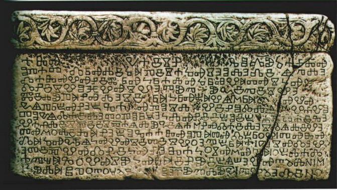 Артефакты и исторические памятники - Страница 5 66064821_800pxBascanska_ploca