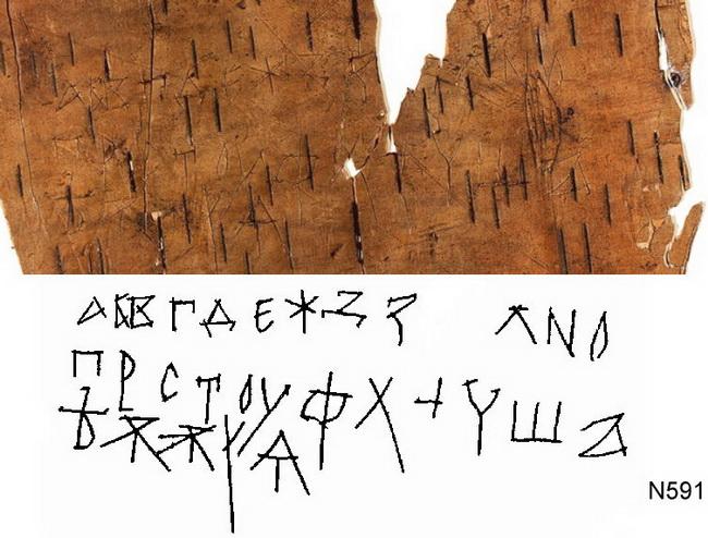 Артефакты и исторические памятники - Страница 5 66065420_Birch_bark_alphabet_of_Novgorod