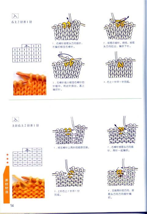 условные обозначения для японских схем 66667317_1289924109_p14