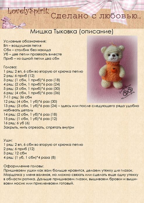 Вязаные мишки и другие звери 67689900_1291989024_tuykva_1