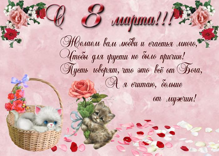 Мартовские поздравления 71702772_a6