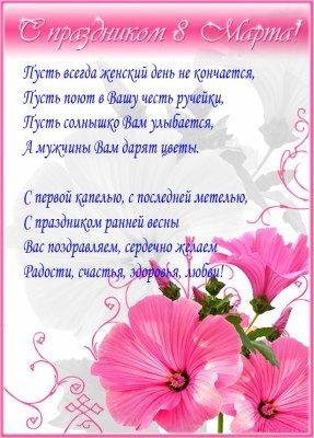 Мартовские поздравления 71712669_1236231431_8marta202
