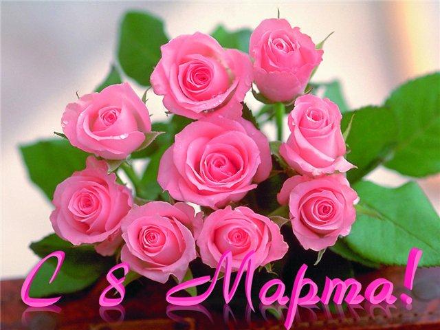 Мартовские поздравления 71875928_56031853_4fa59431bc26