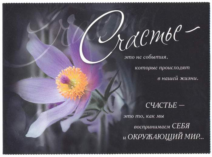 Приветствие - Страница 3 71558085_1299259870_schast_e1