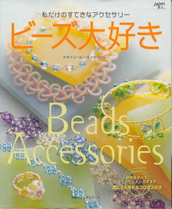 Мастер - классы 74486652_biserinfo_bead_accessories_06_01