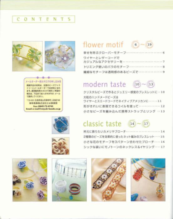 Bead accessories_06 74486656_biserinfo_bead_accessories_06_04