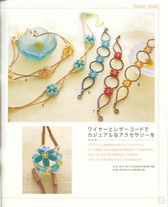 Bead accessories_06 74486660_biserinfo_bead_accessories_06_07