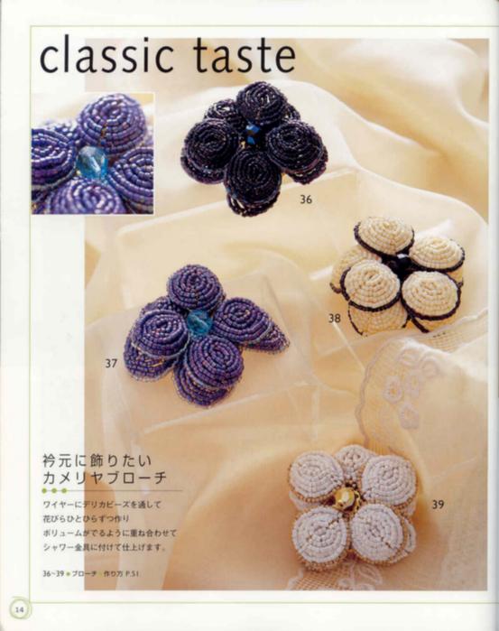 Bead accessories_06 74486668_biserinfo_bead_accessories_06_14