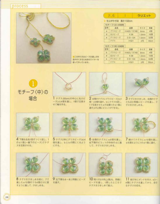 Bead accessories_06 74486686_biserinfo_bead_accessories_06_28
