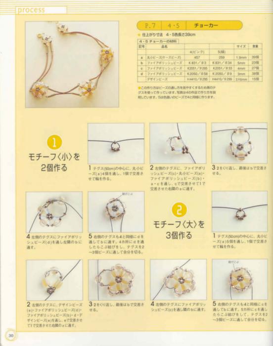 Bead accessories_06 74486690_biserinfo_bead_accessories_06_30