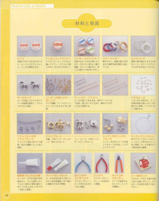 Bead accessories_06 74486704_biserinfo_bead_accessories_06_38