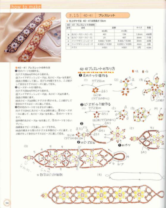 Bead accessories_06 74486726_biserinfo_bead_accessories_06_54