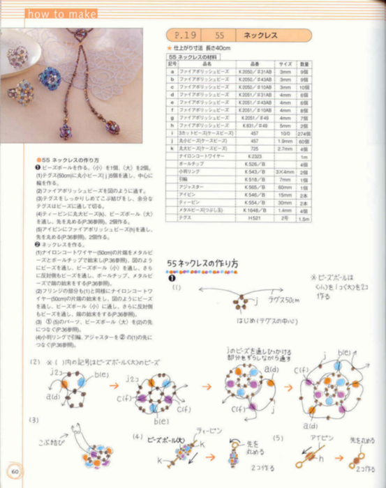 Bead accessories_06 74486734_biserinfo_bead_accessories_06_60