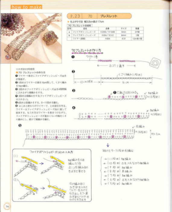 Bead accessories_06 74486752_biserinfo_bead_accessories_06_74