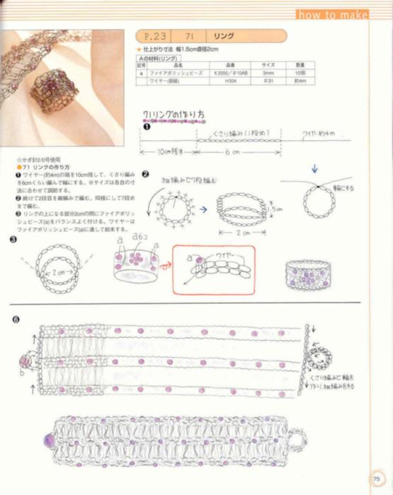 Bead accessories_06 74486754_biserinfo_bead_accessories_06_75