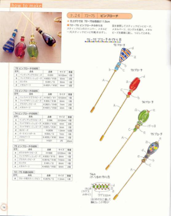 Bead accessories_06 74486756_biserinfo_bead_accessories_06_76