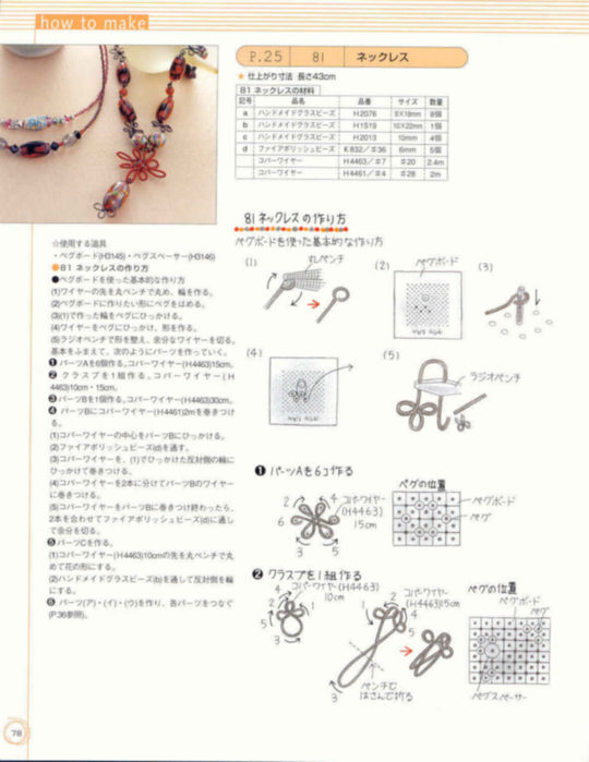 Bead accessories_06 74486758_biserinfo_bead_accessories_06_78