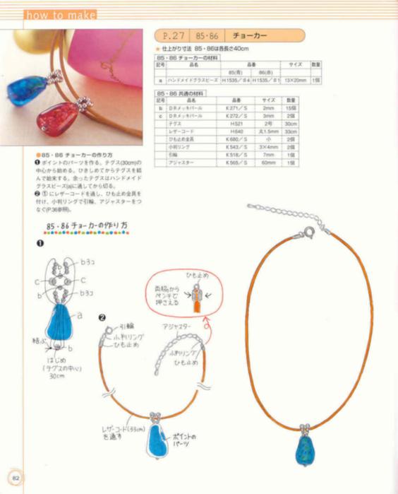 Bead accessories_06 74486770_biserinfo_bead_accessories_06_82
