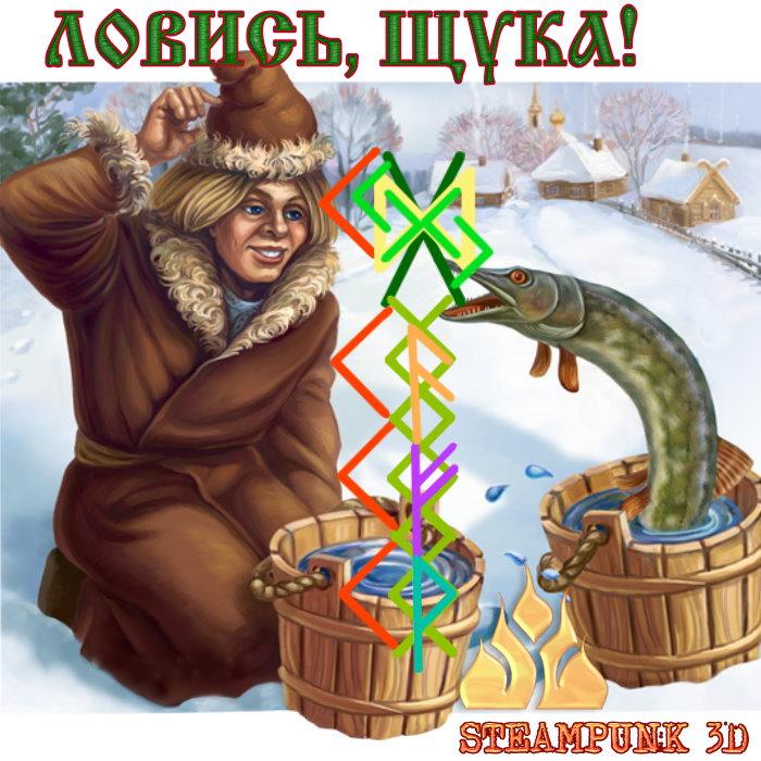 Став- Ловись, щука! 122265620_5057605__2_