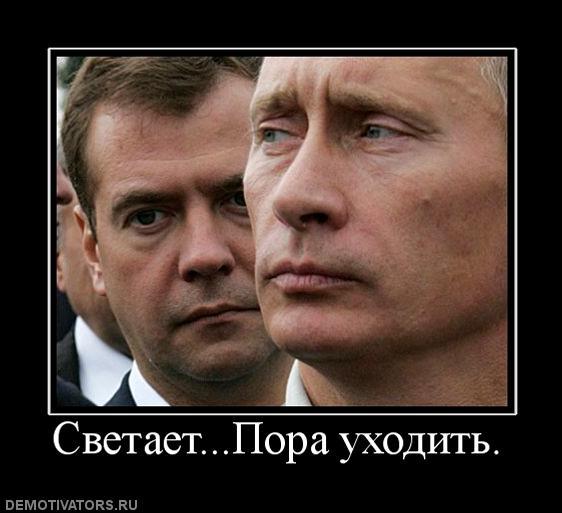ВЫБОРЫ 2012 - ПРИШЛА ПОРА МЕНЯТЬ ВЛАСТЬ В РОССИИ ?! 75253802_136191_svetaetporauhodit