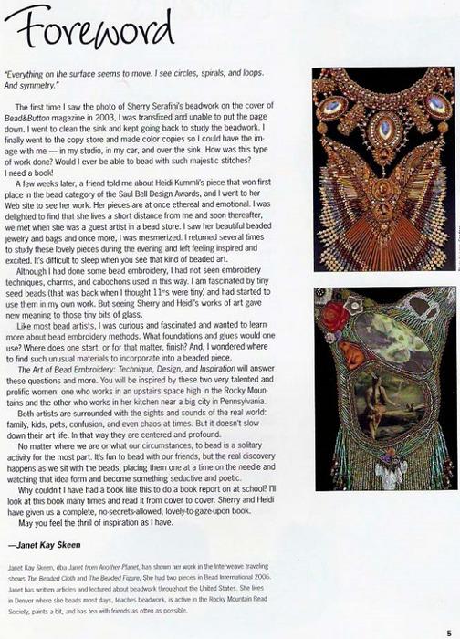 Потрясающая бижутерия своими руками - книга 81890568_005