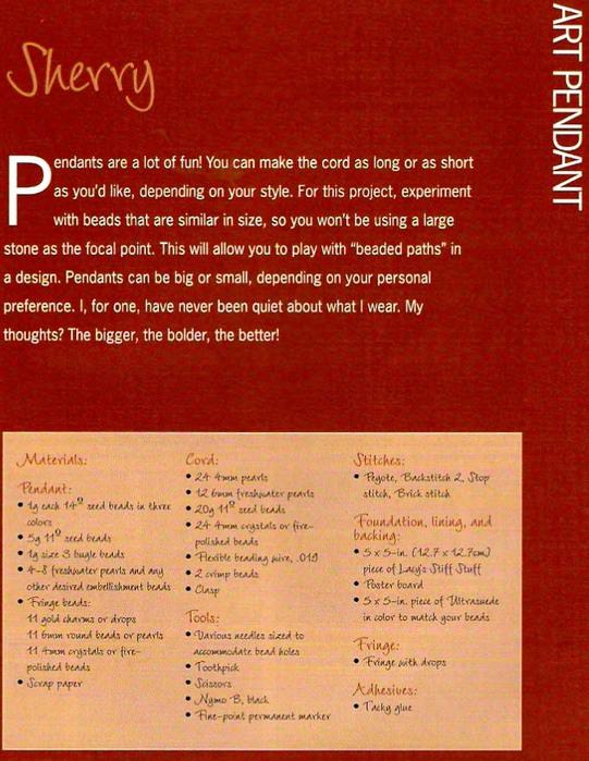 Потрясающая бижутерия своими руками - книга 81890650_059