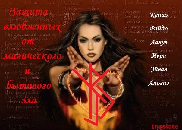 Руническая защита влюбленных от магического и бытового зла  123706476_5850402_zashita_otnoshenii