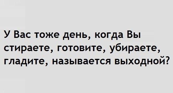 Забавные улыбашки. 93956550_3518263_vihodnoi