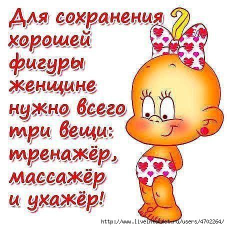 БОЛТУШКА - Страница 23 93824982_large_nam_nuzhen_uhazher_trenazher