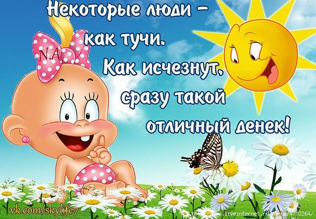 БОЛТУШКА - Страница 23 93825002_large_o_lyudyah