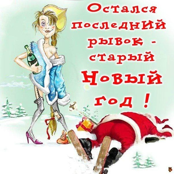 Со Старым Новым годом ! 96188244_proxyimgsmailru