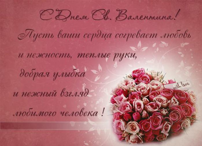 День Святого Валентина 97358694_large_valentin