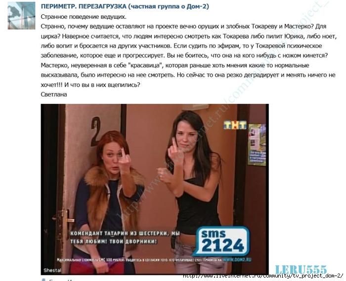 Ксения Бородина - Страница 14 97577230_large_1361324583_egk