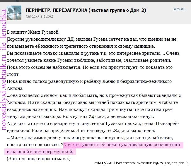 Гусевы Антон и Евгения. - Страница 3 100019462_large_JZ6uM