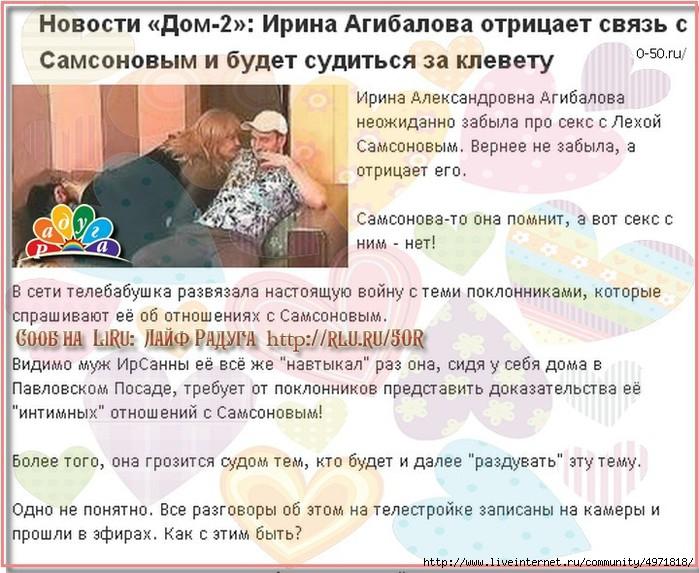 Ирина  Александровна Агибалова. - Страница 7 100381778_large_20130430_182828