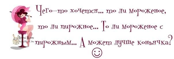Позитивчик))) - Страница 2 102559576_18